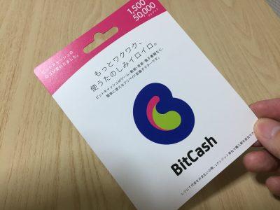 BitCash(ビットキャッシュ)