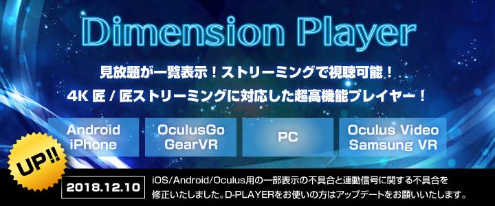 "OculusGoに""Dimension Player""をインストールしよう!(OculusGo)"