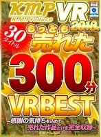 KMP VR BEST