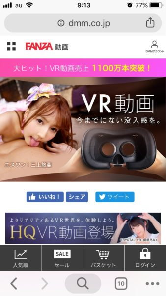 FANZAのVR動画専用のページ
