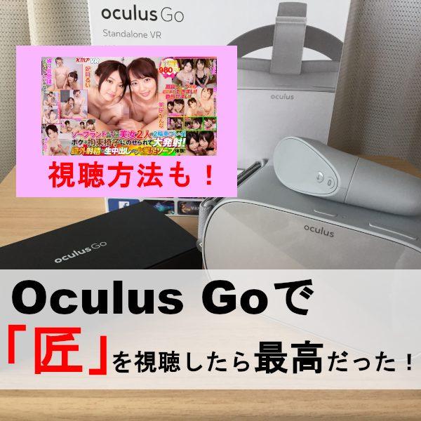 oculusgo匠 視聴方法