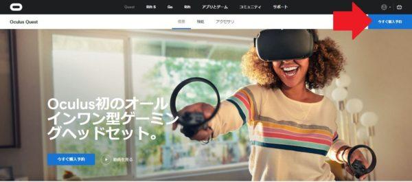 Oculusストア