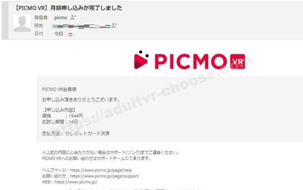 PICMOからの申し込み完了メール
