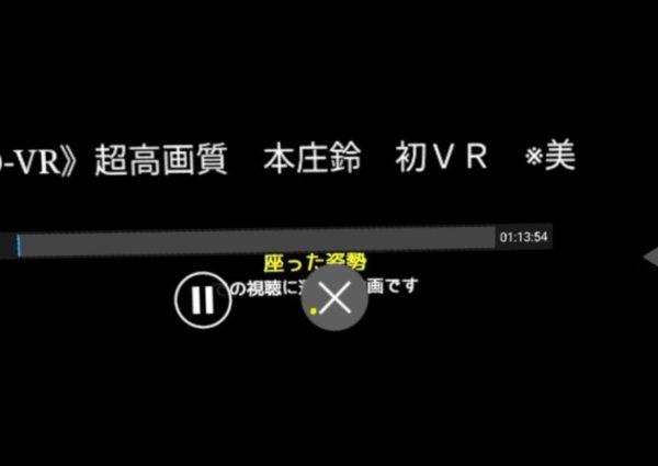 VR動画視聴の際のメニュー
