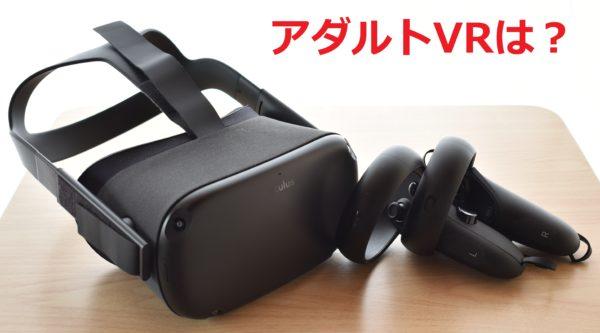 OculusQuestでアダルトVRは視聴できるの?