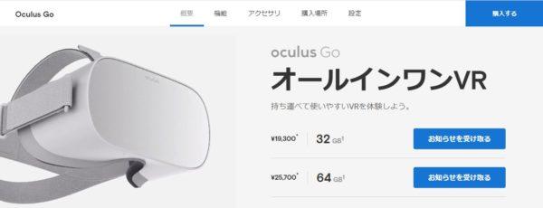値下げ後のOculus Go価格画像