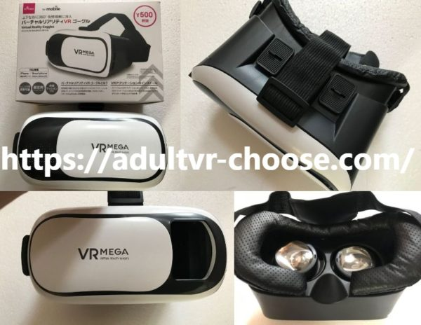 ダイソーVRゴーグル「VR MEGA」