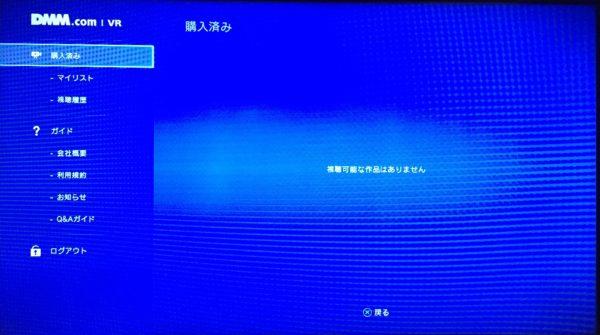 DMM.comVR 画面
