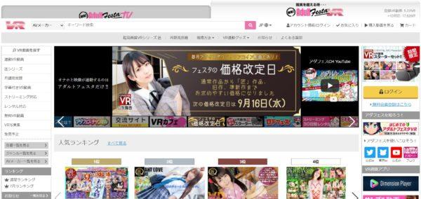 アダルトフェスタVRのホーム画面