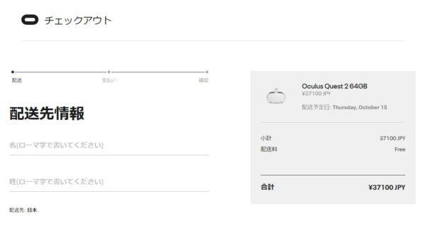 配送先情報の画面