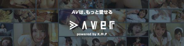 Averとは?