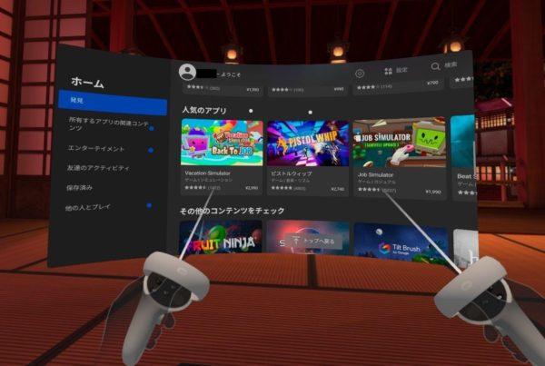 OculusQuest2のホーム画面