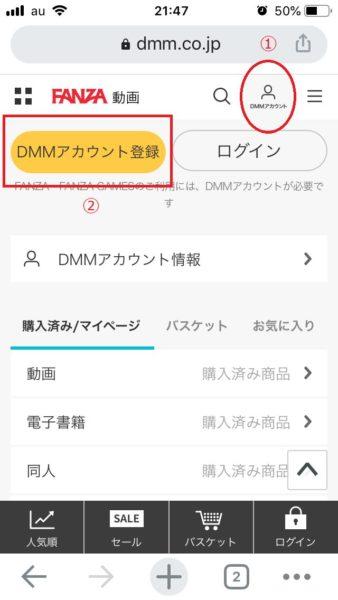 DMMアカウント作成について①