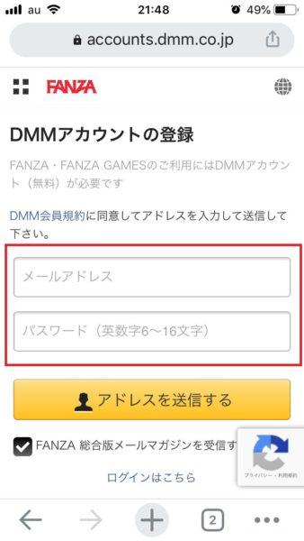 DMMアカウント作成について②