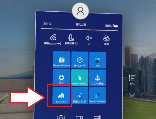 Windowsボタンのメニュ画像