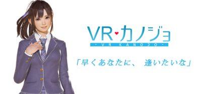 VRカノジョについての画像